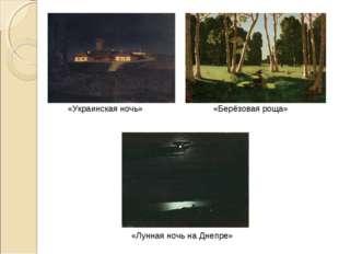 «Украинская ночь» «Берёзовая роща» «Лунная ночь на Днепре»