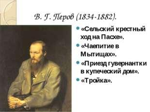 В. Г. Перов (1834-1882). «Сельский крестный ход на Пасхе». «Чаепитие в Мытища