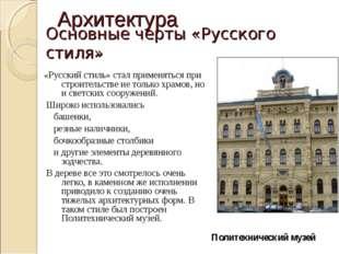 Основные черты «Русского стиля» «Русский стиль» стал применяться при строител