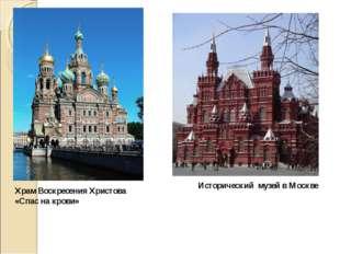 Храм Воскресения Христова «Спас на крови» Исторический музей в Москве