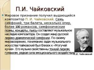 П.И. Чайковский Мировое признание получил выдающийся композитор П. И. Чайковс