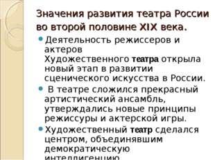 Значения развития театра России во второй половине XIX века. Деятельность реж