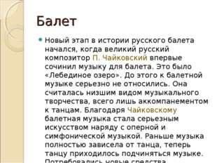 Балет Новый этап в истории русского балета начался, когда великий русский ком