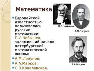 Математика Европейской известностью пользовались русские математики: П.Л.Чебы