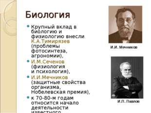 Биология Крупный вклад в биологию и физиологию внесли К.А.Тимирязев (проблемы