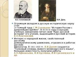 Огромным вкладом в русскую историческую науку стал 29-томный труд С.М.Соловье