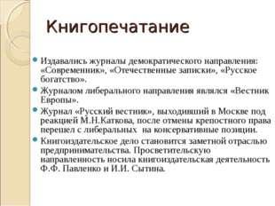 Книгопечатание Издавались журналы демократического направления: «Современник»