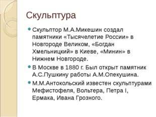 Скульптура Скульптор М.А.Микешин создал памятники «Тысячелетие России» в Новг