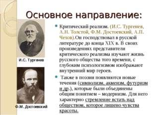 Основное направление: Критический реализм. (И.С. Тургенев, А.Н. Толстой, Ф.М.