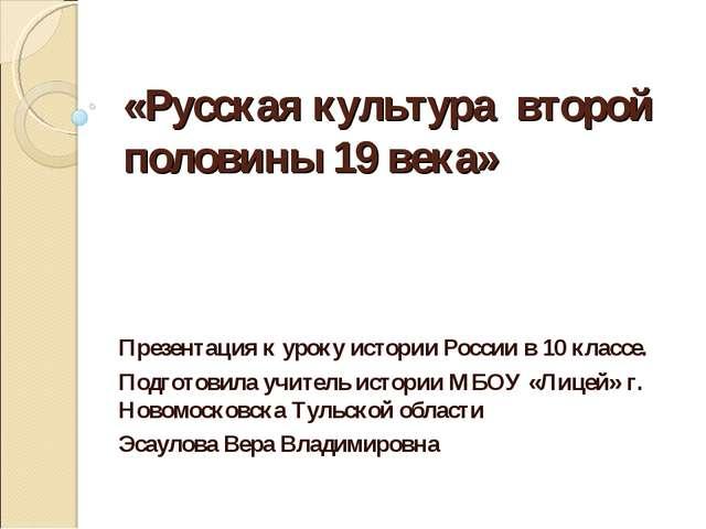 «Русская культура второй половины 19 века» Презентация к уроку истории России...