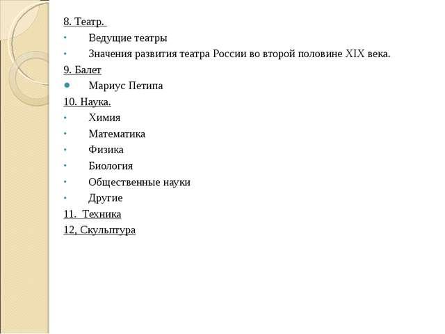 8. Театр. Ведущие театры Значения развития театра России во второй половине X...