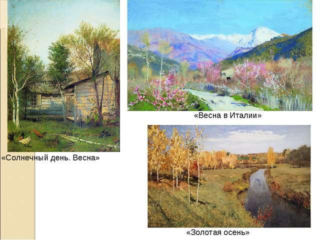 «Солнечный день. Весна» «Весна в Италии» «Золотая осень»