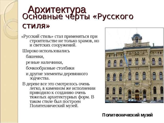 Основные черты «Русского стиля» «Русский стиль» стал применяться при строител...