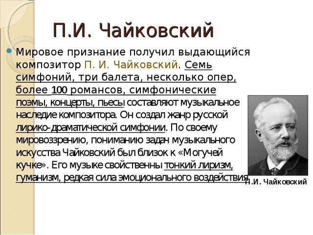 П.И. Чайковский Мировое признание получил выдающийся композитор П. И. Чайковс...