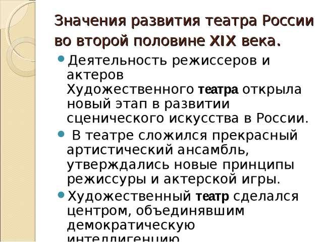 Значения развития театра России во второй половине XIX века. Деятельность реж...