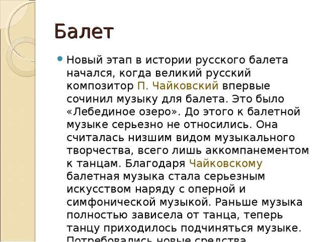 Балет Новый этап в истории русского балета начался, когда великий русский ком...
