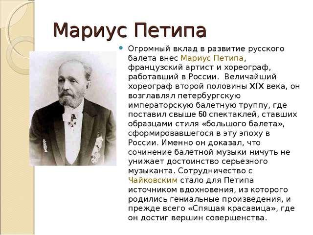 Мариус Петипа Огромный вклад в развитие русского балета внес Мариус Петипа, ф...