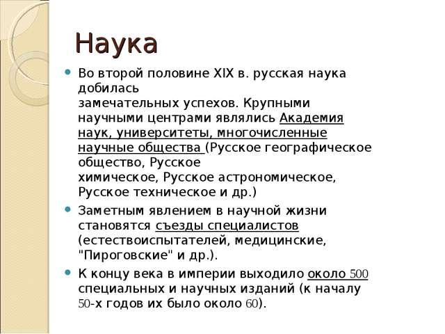 Наука Во второй половине XIX в. русская наука добилась замечательных успехов....