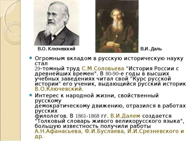 Огромным вкладом в русскую историческую науку стал 29-томный труд С.М.Соловье...