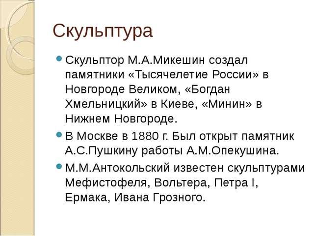 Скульптура Скульптор М.А.Микешин создал памятники «Тысячелетие России» в Новг...