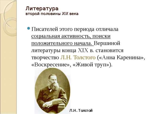 Литература второй половины XIX века Писателей этого периода отличала социальн...