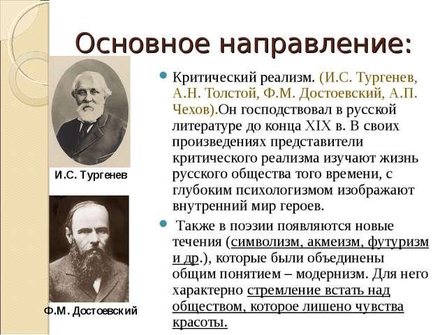 Основное направление: Критический реализм. (И.С. Тургенев, А.Н. Толстой, Ф.М....
