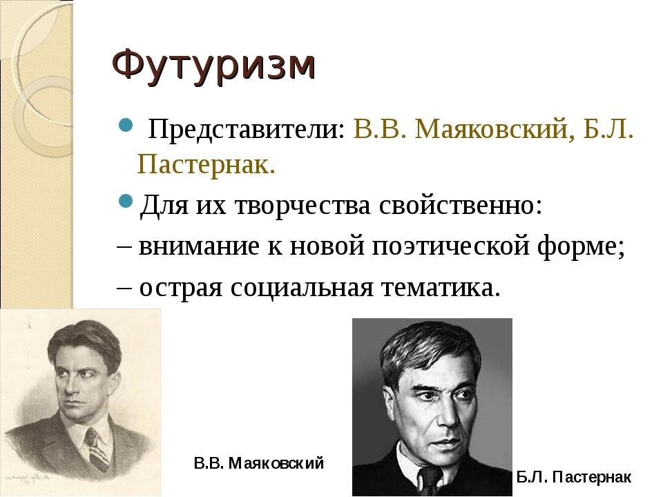 Футуризм Представители: В.В. Маяковский, Б.Л. Пастернак. Для их творчества с...