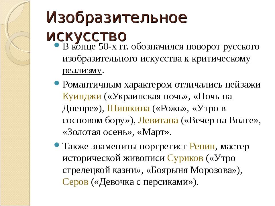Изобразительное искусство В конце 50-х гг. обозначился поворот русского изобр...