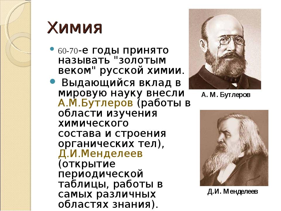 """Химия 60-70-е годы принято называть """"золотым веком"""" русской химии. Выдающийся..."""