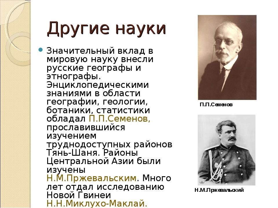 Другие науки Значительный вклад в мировую науку внесли русские географы и этн...