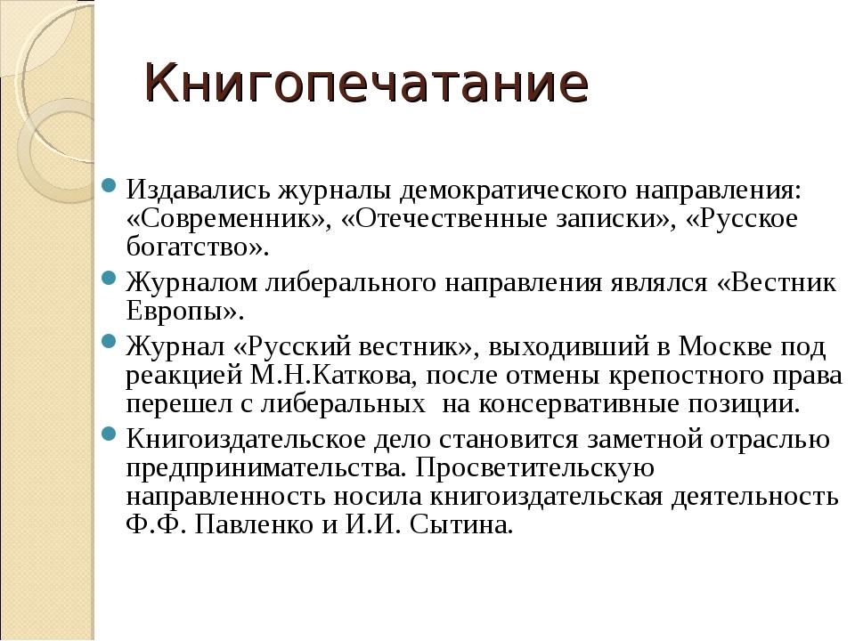 Книгопечатание Издавались журналы демократического направления: «Современник»...