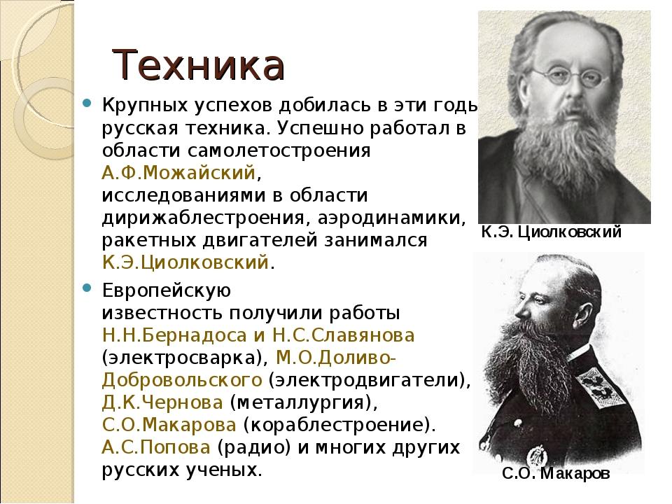 Техника Крупных успехов добилась в эти годы русская техника. Успешно работал...