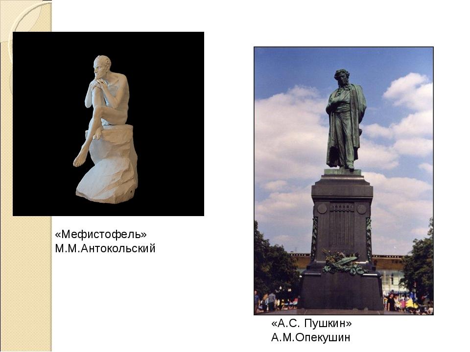 «Мефистофель» М.М.Антокольский «А.С. Пушкин» А.М.Опекушин