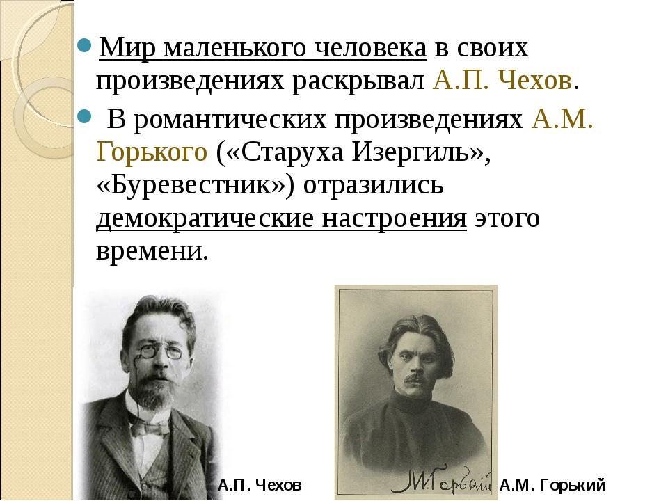 Мир маленького человека в своих произведениях раскрывал А.П. Чехов. В романти...