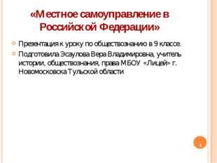 «Местное самоуправление в Российской Федерации» Презентация к уроку по общест
