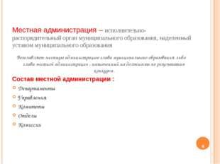 Местная администрация – исполнительно-распорядительный орган муниципального о
