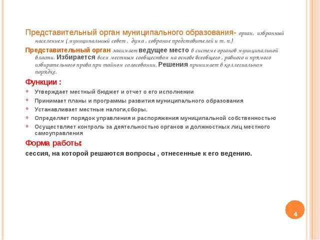 Представительный орган муниципального образования- орган, избранный население...