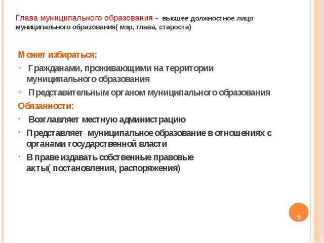 Глава муниципального образования - высшее должностное лицо муниципального обр...