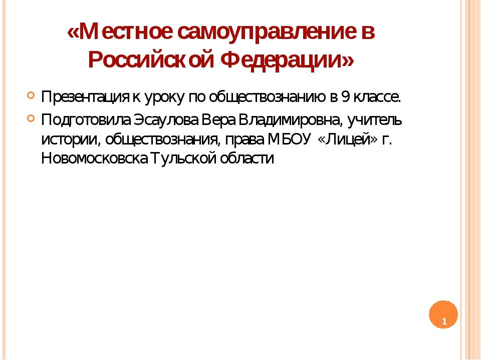 «Местное самоуправление в Российской Федерации» Презентация к уроку по общест...