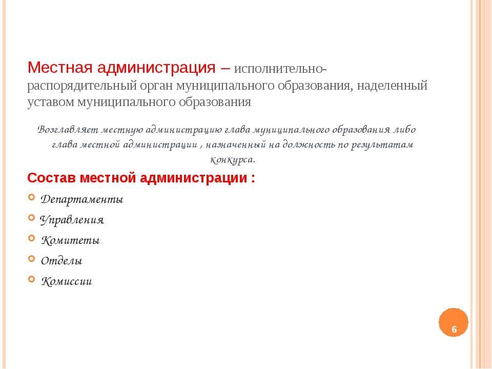Местная администрация – исполнительно-распорядительный орган муниципального о...