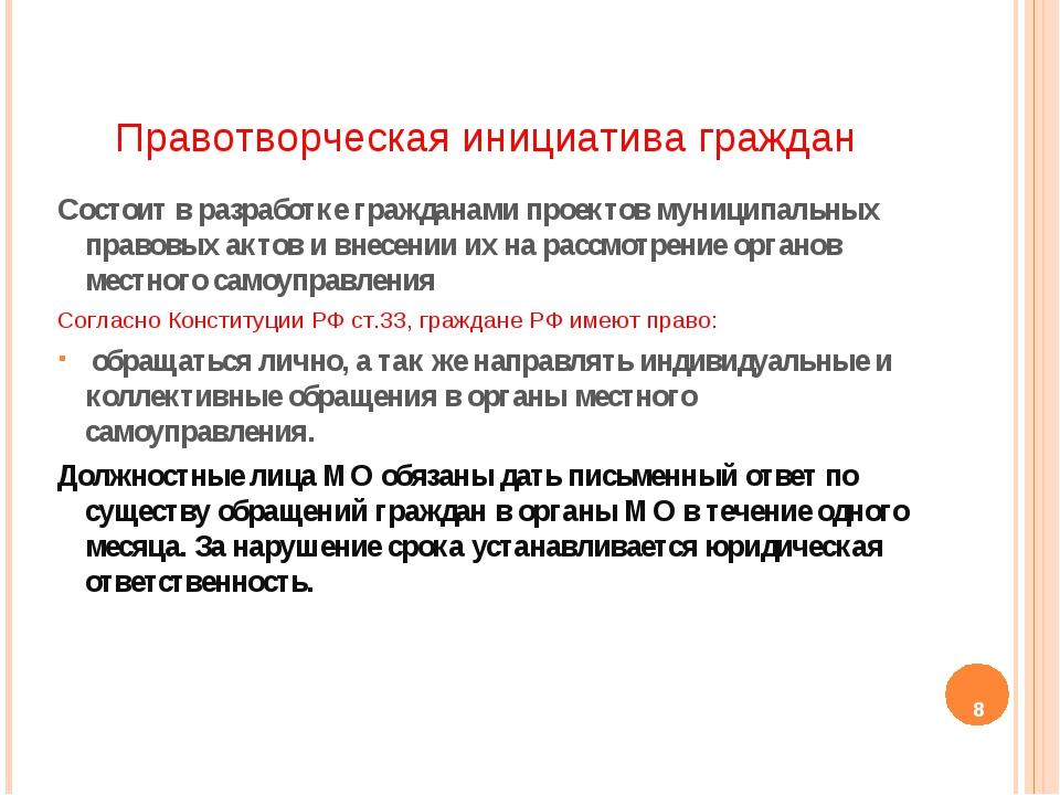 Правотворческая инициатива граждан Состоит в разработке гражданами проектов м...