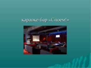 караоке-бар «Споем!»