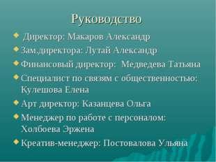 Руководство Директор: Макаров Александр Зам.директора: Лутай Александр Финанс