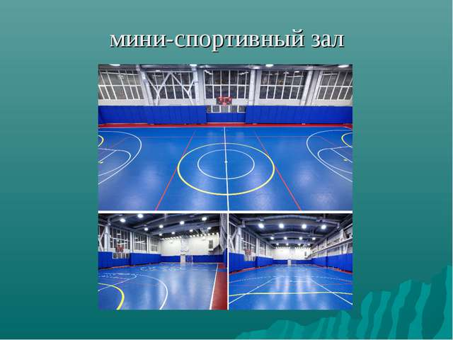 мини-спортивный зал