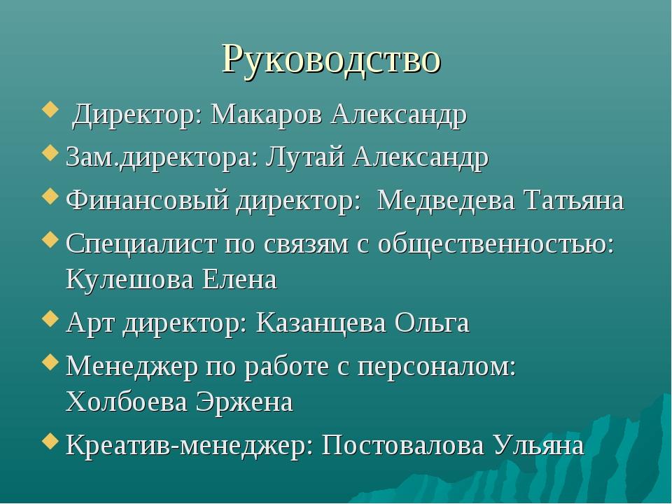 Руководство Директор: Макаров Александр Зам.директора: Лутай Александр Финанс...