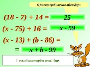 Өрнектерді ықшамдаңдар: 25 х - 59 х + b - 99 Как можно назвать данные выражен