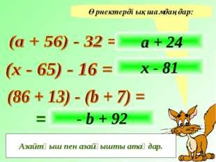 Өрнектерді ықшамдаңдар: а + 24 х - 81 - b + 92 Как можно назвать данные выраж