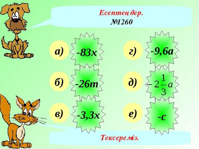 Есептеңдер. №1260 а) б) в) г) д) е) Тексереміз. -83х -26т -3,3х -9,6а -с