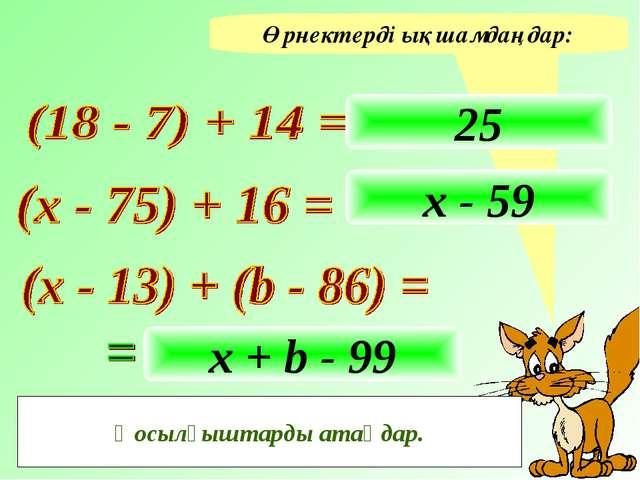 Өрнектерді ықшамдаңдар: 25 х - 59 х + b - 99 Как можно назвать данные выражен...