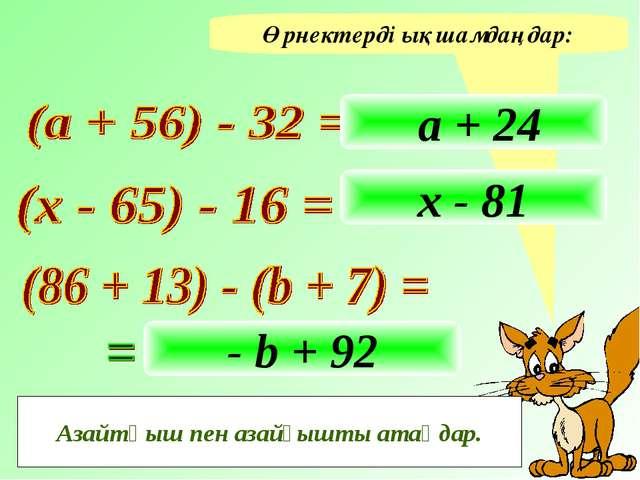 Өрнектерді ықшамдаңдар: а + 24 х - 81 - b + 92 Как можно назвать данные выраж...